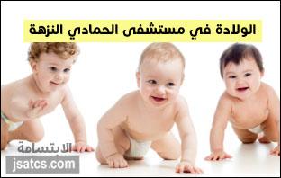 الولادة في مستشفى الحمادي النزهة