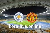 مباراة مانشستر يونايتد وليستر سيتي بث مباشر بتاريخ 11-05-2021 الدوري الانجليزي