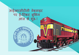 IRCTC-E-Ticket-Booking