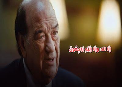 وفاة الفنان حسن حسنى عن عمر 89 عامًا إثر أزمة قلبية اليوم السبت