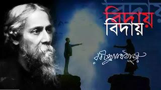 আজ বাইশে শ্রাবণ - Aaj Baishe Srabon - Rabindranath Tagore