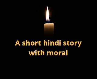 छोटी नैतिक कहानी,moral story,short moral story hindi story,