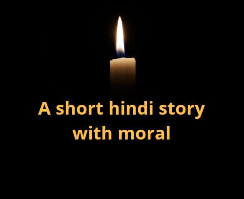 A short hindi story with moral - छोटी नैतिक कहानी