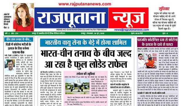 राजपूताना न्यूज़ ई पेपर 30 जून 2020 राजस्थान डिजिटल एडिशन