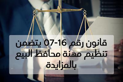 قانون رقم 16-07 يتضمن تنظيم مهنة محافظ البيع بالمزايدة