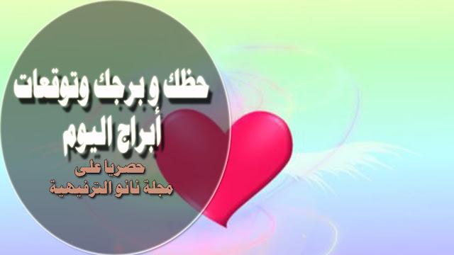 توقعات كارمن شماس اليوم الخميس 19/3/2020