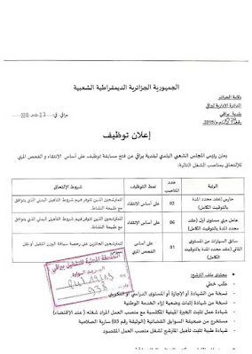 توظيف ببلدية براقي الجزائر العاصمة 2019/12/23