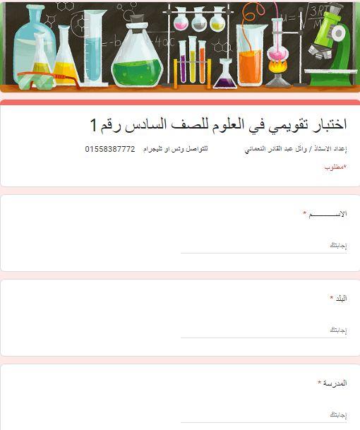 3 اختبارات علوم الكترونية للصف السادس الابتدائى الترم الاول 2021