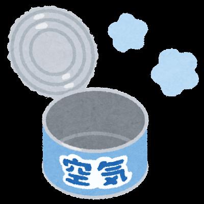 空気の缶詰の空気のイラスト