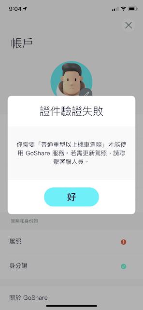 GoShare要普通重型機車駕駛執照才能騎