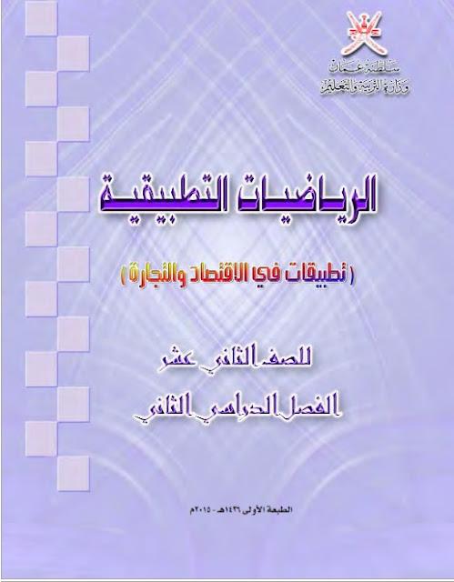 كتاب الرياضيات التطبيقية للصف الثاني عشر