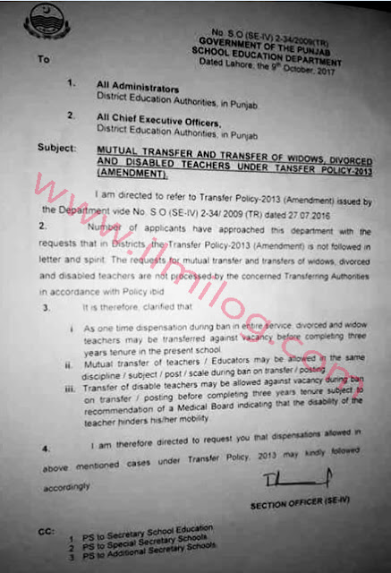 Amendment Notification of Punjab School Teachers Transfer Rules