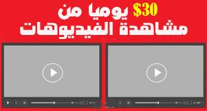 ربح 30 دولار يوميا من مشاهدة فيديوهات اليوتيوب على الهاتف والسحب من 2$ فقط