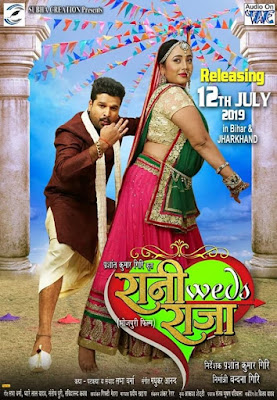Rani Weds Raja Bhojpuri Movie Star casts, News, Wallpapers, Songs & Videos