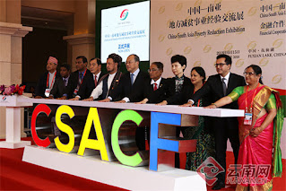 the opening ceremony of the China-South Asia poverty reduction exhibition 2018