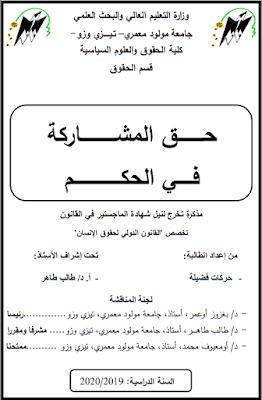 أطروحة دكتوراه: حق المشاركة في الحكم PDF