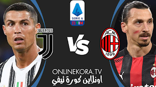 مشاهدة مباراة يوفنتوس وميلان بث مباشر اليوم 09-05-2021 في الدوري الإيطالي