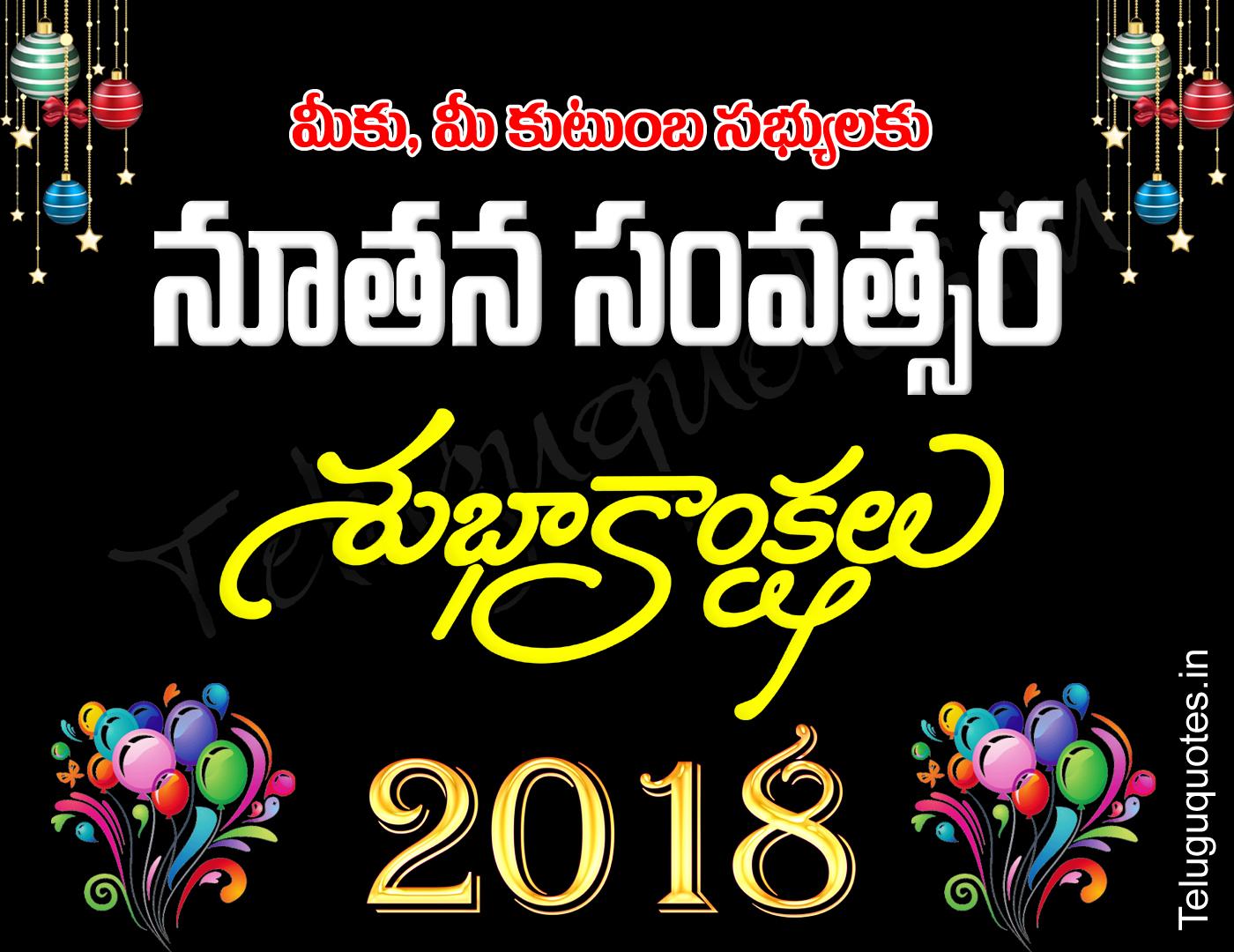 Happy New Year Images In Telugu Telugu Quotes