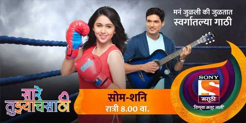 Saare Tuzhyach Sathi Sony Marathi drama romance TV Show schedule, story, timing, TRP rating this week, actress, actors name with photos
