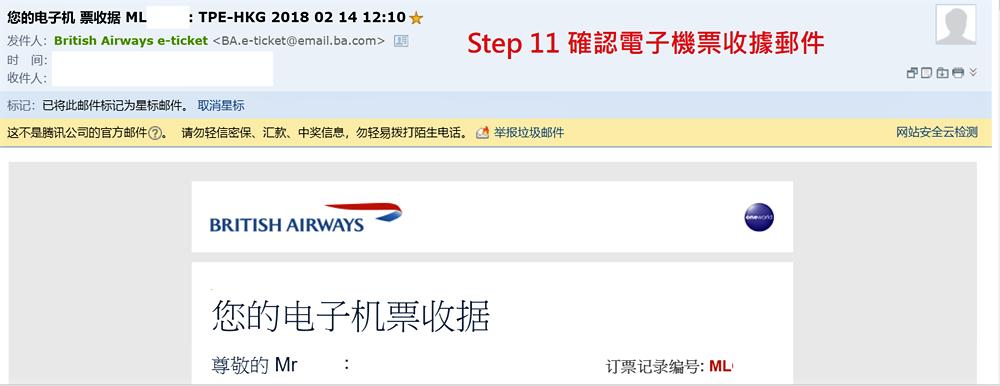 BA-Avios-Step11