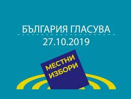 Избори 2019: Балотажи за 97 кметове на общини (обновена)
