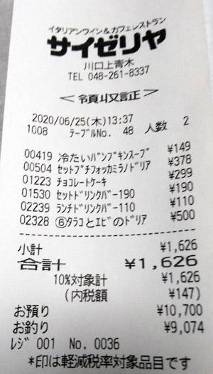 サイゼリヤ 川口上青木店 2020/6/25 飲食のレシート