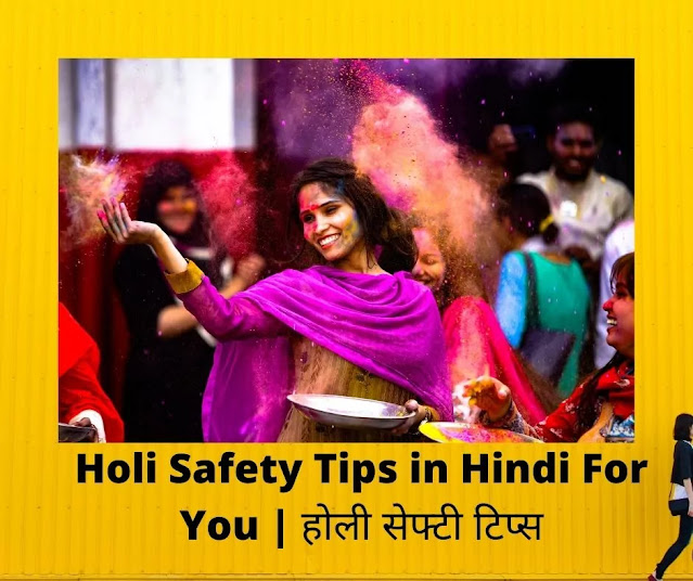 Holi Safety Tips in Hindi For You   होली सेफ्टी टिप्स