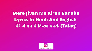 Mere Jivan Me Kiran Banake Lyrics In Hindi And English - मेरे जीवन में किरण बनके (Talaq)