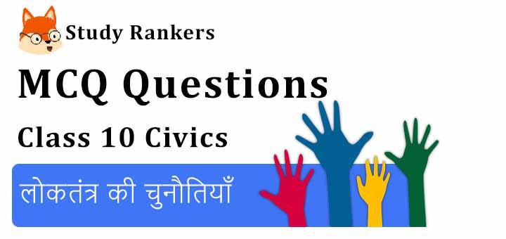 MCQ Questions for Class 10 Civics: Chapter 8 लोकतंत्र की चुनौतियाँ