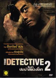 The Detective 2 (2011)