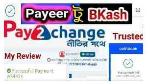 Payeer to Bkash | Exchange Dollars to Taka or Taka to USD