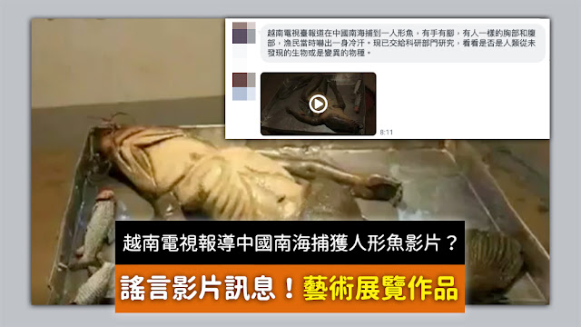 越南 中國 南海 人形魚 謠言