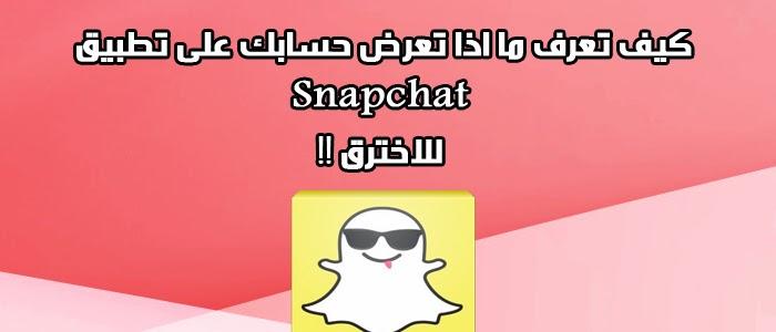 طريقة معرفة إن كان حسابك على Snapchat مخترق أم لا ؟