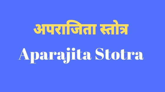 श्री त्रैलोक्य विजया अपराजिता स्तोत्र | Shri Trailokya Vijaya Aprajita Stotra |