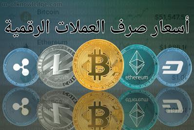 تابع أسعار صرف العملات الرقمية Cryptocurrencies أولا بأول !