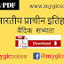 Old Indian History PDF Download In Hindi