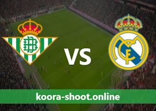 بث مباشر مباراة ريال مدريد وريال بيتيس اليوم بتاريخ 24/04/2021 الدوري الاسباني