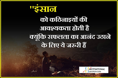 Motivational Quotes In Hindi Images & Quotes-MOTIVATIONALQUOTES1.COM
