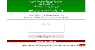 مباشر استظهار كشف نقاط نتائج السانكيام 2019 الجزائر اعلان نتيجة الشهادة الابتدائية بالجزائر 2019