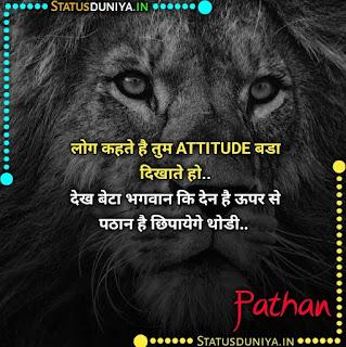 Pathan Attitude Shayari Status Hindi 2021, लोग कहते है तुम ATTITUDE बडा दिखाते हो.. देख बेटा भगवान कि देन है ऊपर से पठान है छिपायेगे थोडी..