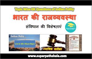 संविधान की विशेषताएं GK Questions SET 1