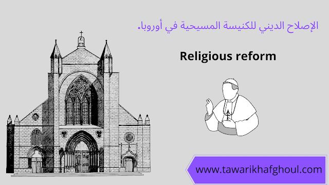 الإصلاح الديني للكنيسة المسيحية في أوروبا.