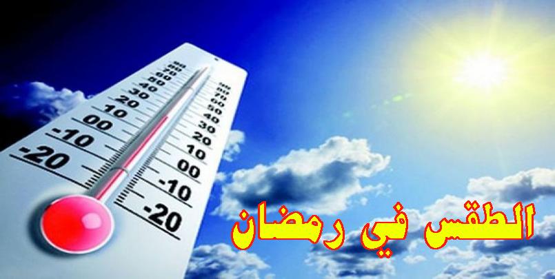 الطقس في رمضان+مصالح الأرصاد الجوية+شهر رمضان المبارك+Météo-Mois-Du-Ramadan