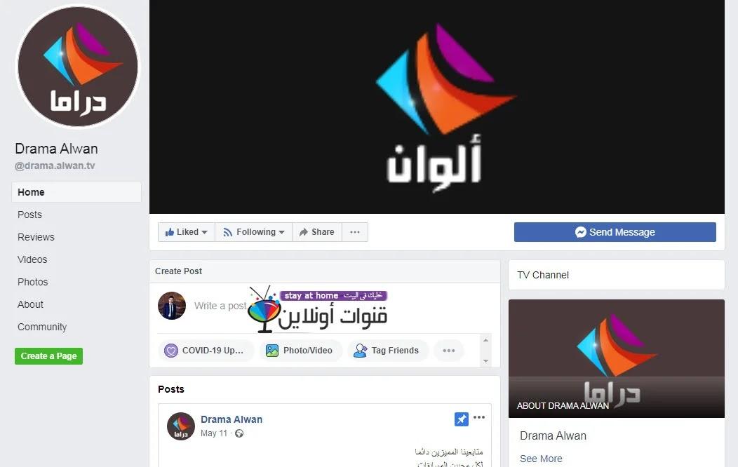 صفحة قناة دراما الوان على فيس بوك 2020