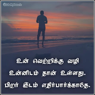Tamil life motivation quote