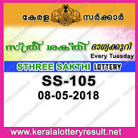kerala lottery  8/5/2018, kerala lottery result  8.5.2018, kerala lottery results  8-05-2018, sthree sakthi lottery SS 105 results  8-05-2018, sthree sakthi lottery SS 105, live sthree sakthi lottery SS-105, sthree sakthi lottery, kerala lottery today result sthree sakthi, sthree sakthi lottery (SS-105)  8/05/2018, SS 105, SS 105, sthree sakthi lottery SS105, sthree sakthi lottery  8.5.2018, kerala lottery  8.5.2018, kerala lottery result  8-5-2018, kerala lottery result  8-5-2018, kerala lottery result sthree sakthi, sthree sakthi lottery result today, sthree sakthi lottery SS 105, www.keralalotteryresult.net/2018/05/ 8 SS-105-live-sthree sakthi-lottery-result-today-kerala-lottery-results, keralagovernment, result, gov.in, picture, image, images, pics, pictures kerala lottery, kl result, yesterday lottery results, lotteries results, keralalotteries, kerala lottery, keralalotteryresult, kerala lottery result, kerala lottery result live, kerala lottery today, kerala lottery result today, kerala lottery results today, today kerala lottery result, sthree sakthi lottery results, kerala lottery result today sthree sakthi, sthree sakthi lottery result, kerala lottery result sthree sakthi today, kerala lottery sthree sakthi today result, sthree sakthi kerala lottery result, today sthree sakthi lottery result, sthree sakthi lottery today result, sthree sakthi lottery results today, today kerala lottery result sthree sakthi, kerala lottery results today sthree sakthi, sthree sakthi lottery today, today lottery result sthree sakthi, sthree sakthi lottery result today, kerala lottery result live, kerala lottery bumper result, kerala lottery result yesterday, kerala lottery result today, kerala online lottery results, kerala lottery draw, kerala lottery results, kerala state lottery today, kerala lottare, kerala lottery result, lottery today, kerala lottery today draw result, kerala lottery online purchase, kerala lottery online buy, buy kerala lottery online