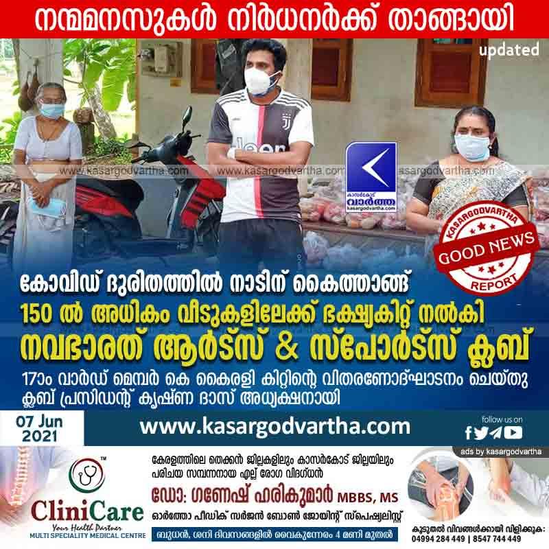 Kasaragod, Kerala, News, Panchayath, Navabharat Arts & Sports Club distributes food kits to more than 150 houseowners.