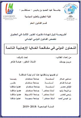 مذكرة ماستر: التعاون الدولي في مكافحة الخلايا الإرهابية النائمة PDF