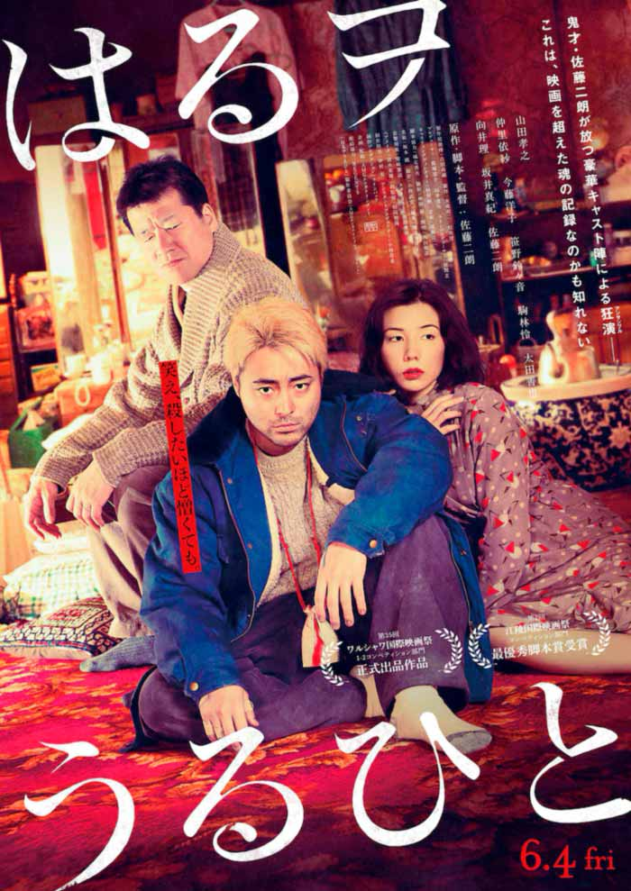 Brothers in Brothel (Haru wo Uru Hito) film - Jiro Sato - poster