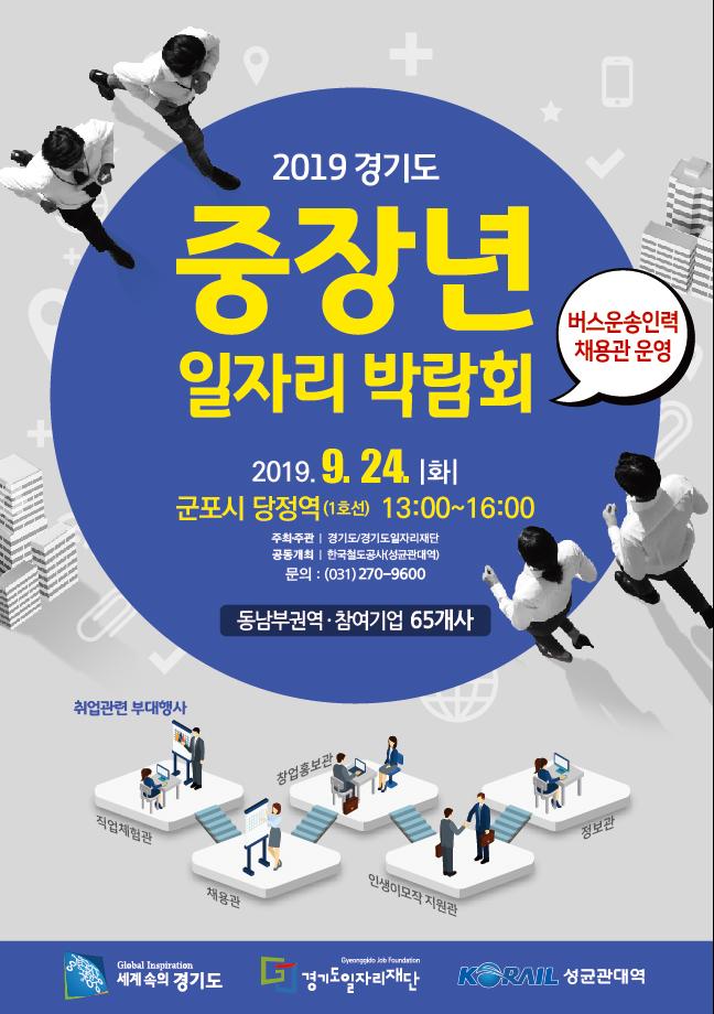 '2019 경기도 중장년 일자리박람회' 9월 24일 개최